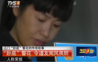 广东一警花卧底变 女毒枭 大吼吓跪两毒贩