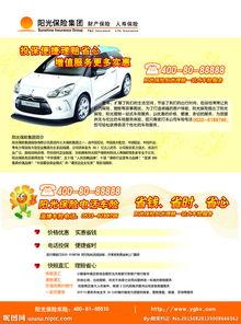 阳光保险宣传页图片