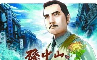 ...线,供玩家免费下载.此外,以这些革命英雄为主角的手游及网页游...