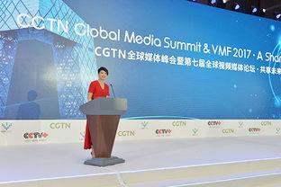 第七届全球视频媒体论坛聚焦讲好新时代中国故事