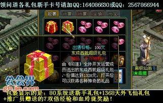 问道天外飞仙系列 超级 至尊 尊享礼包新手卡号在线发放中 中国游戏公...