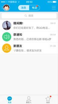 QQ群里被踢如何在手机看到是谁踢的