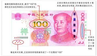 四招掌握新版百元人民币防伪特征