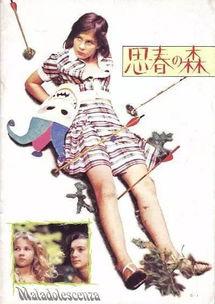 ...奇女导演穆尔吉亚的第一部也是唯一一部电影作品,极为罕见.影片...