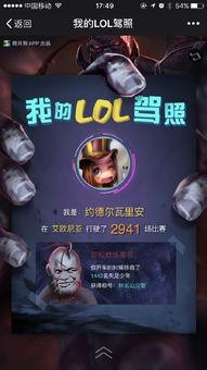 ...LOL小苍直播app下载v2.0 熊猫TV版 LOL小苍直播间房间号ID 腾牛安...