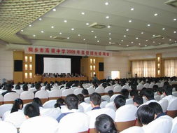 ...高举行2009高校招生咨询会