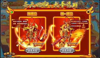 西佛东魔-.斗战胜佛、斗战魔尊获得   在神魔之战活动中,获得100个佛之心和...