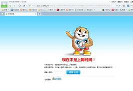 ...脑都是一样的,QQ可以登 网页显示现在不是上网时间