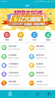 PK10计划软件app下载 PK10计划软件手机版下载 手机PK10计划软件...