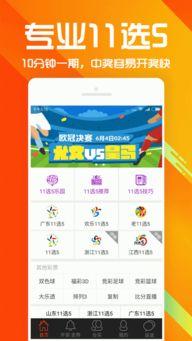 11选5彩票app下载 11选5彩票手机版下载 手机11选5彩票下载