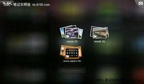 ...图库软件中同样可以看到安装文件、图片和电影三种类型的媒介-又一...