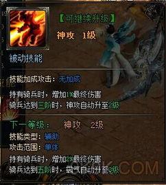 冥星暮辰-霸气:   神攻:   2、骑兵还有特殊技能,那就是神攻和霸气.   1、激...