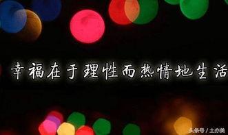 挥袖从容,暖笑无殇.快乐,不是拥有的多,而是计较的少;乐观,不...