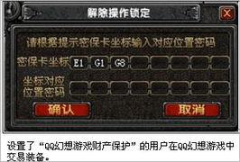 ...级密码保护服务,如下:-游戏安全 QQ密保卡提供了哪些保护服务,...