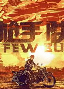 末世西游 之二郎神传奇 电影 高清 电影 完整