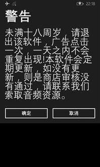 听小说 淫男乱女 WP听小说 淫男乱女下载 WP应用商店 微疯客