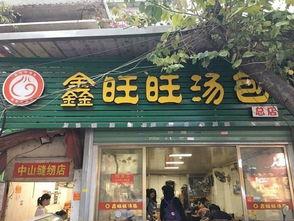 九九真元-二十年的老店,一跃又成为了同安的汤包网红店.地址在中医院对面,...