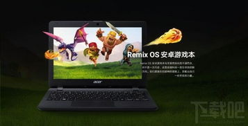 技德科技与官方Android x86合作推出多款安卓PC