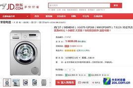 西门子XQG75-12P268(WM12P268TI)滚筒洗衣机-为小房子解决大问题...