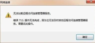 Windows 7系统网络连接711错误的处理方法(一)