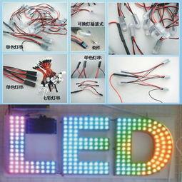 LED外漏发光字灯串