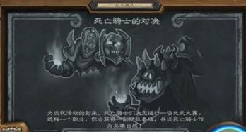 炉石传说死亡骑士的对决怎么玩 乱斗死亡骑士的对决玩法分享