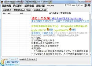 易加王自动加QQ好友软件图片界面 -亿通网络QQ自动加好友界面预览 ...