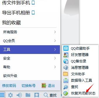 如何快速将QQ恢复关闭前状态 一键恢复QQ消息记录方法