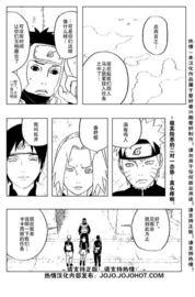 火影忍者漫画285话 根 之人 02