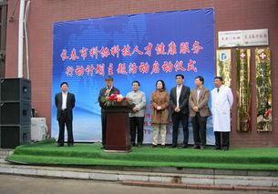 长春吉康-吉林省长春市科协科技人才服务健康行动计划主题活动正式启动