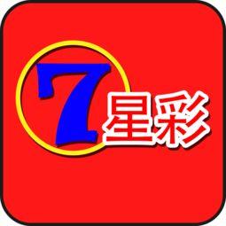 七星彩玩法,七星彩获奖规则,七星彩兑奖时间