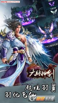 六脉神剑手游下载 六脉神剑手游下载v1.0.2 安卓版 西西安卓游戏