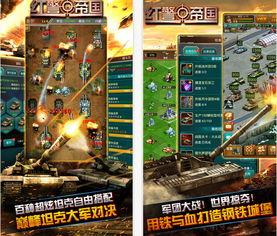 红警帝国复仇App下载 红警帝国复仇iPhone版下载 苹果版v4.1.1 PC6...
