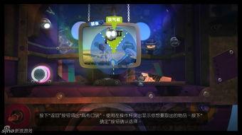 国行PS4 小小大星球3 游戏画面
