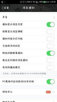 为何我的联想手机,手机qq没有消息弹框显示功能
