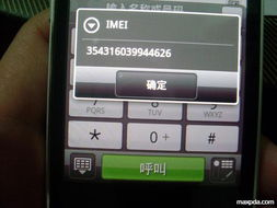 ...两个安卓机器 HTC G6和 MOTO MB300 后空翻 超多图 慎入