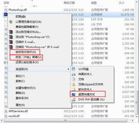 ...、【桌面】和【快速启动栏】来打开PS了.-Photoshop CS6 安装教...
