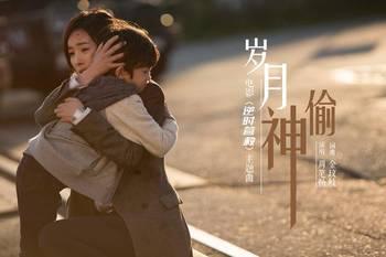 逆劫曲-《逆时营救》主题曲《岁月神偷》MV海报   由成龙监制,杨幂、霍建...