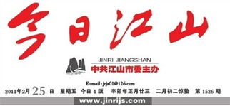 ...inrijs.com E-mail:jrjs01@126.com  -今日江山数字报刊平台
