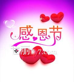 2014感恩节短信祝福语大全 让父母老师朋友都都能倍感温馨