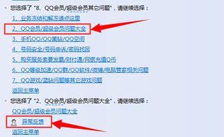 腾讯QQ在线客服在哪找到