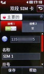 支持网络连接及TV输出.USB连... 实用工具中,除了中国移动订制的...