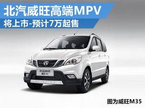 """...汽威旺""""高端""""MPV将上市 预计7万起售-新车"""