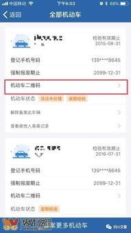 ↓ 生成机动车二维码-公安部优化互联网自助处理流程,交通违法自助...