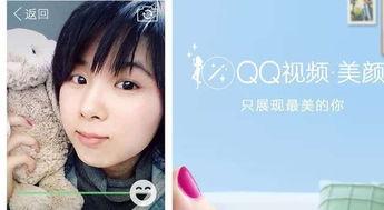苹果手机QQ美颜相机来了,妹子们有福了