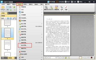 快速拆分PDF文档 掌握PDF编辑技巧 提高办公效率