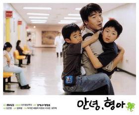 韩国影片 哥哥,我爱你 1