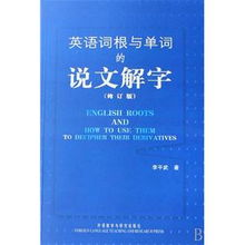 英语词根与单词的说文解字 修订版