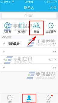 qq如何退群 手机QQ退群方法