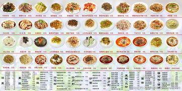 菜谱广告设计图片
